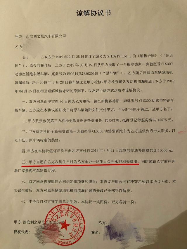 奔驰女车主和解协议中,为何专门强调要为其补过30岁农历生日?,师娘梅萱