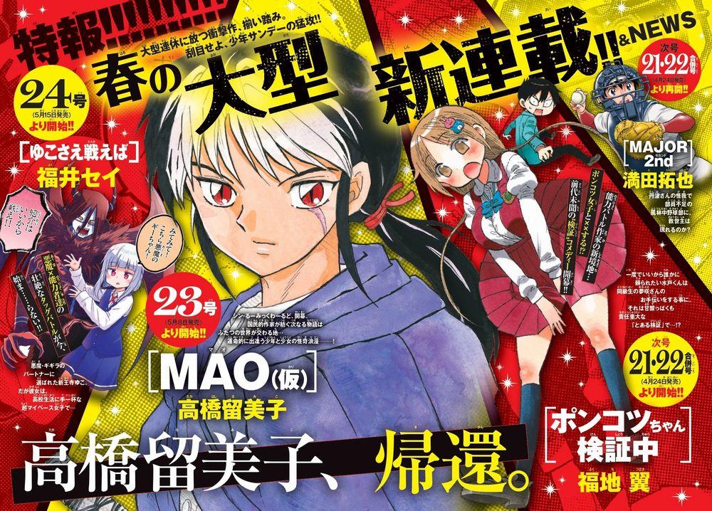 高桥留美子5月将开启全新漫画《MAO》连载