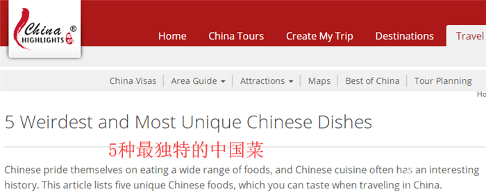 《5种最独特的中国菜》