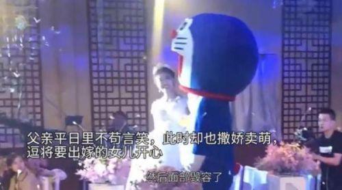 毁容父亲婚礼上扮哆啦A梦怎么回事?父亲为何在女儿婚礼上扮哆啦A梦
