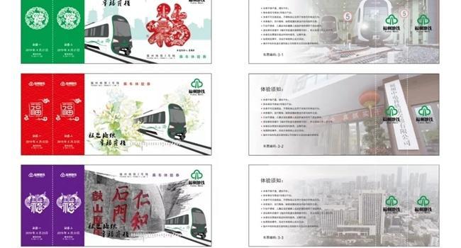 福州地鐵2號線4月21日免費試乘 領券方式公布