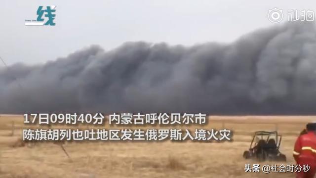 俄罗斯山火蔓延入境烧到呼伦贝尔 地平线上浓烟滚滚升起烟雾屏障