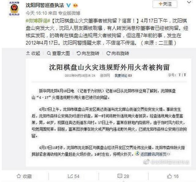"""沈阳棋盘山火灾,暂无人员伤亡!""""野外违规用火者被拘留""""系谣言"""
