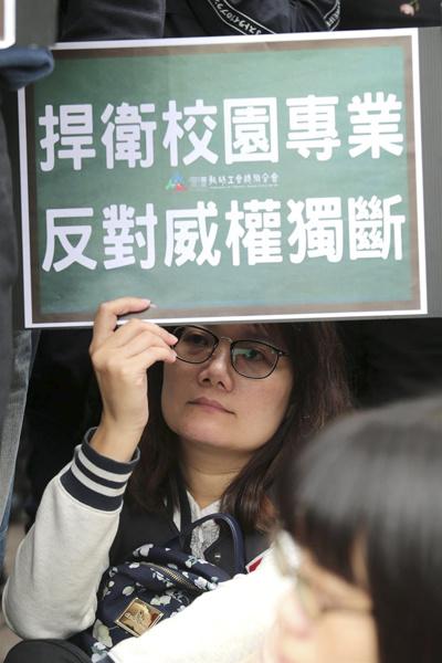 """台湾""""教师法""""拼仓促过关 教师:民进党不死台湾稳死"""