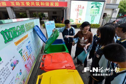 福州:垃圾分类进校园 引领环保新时尚