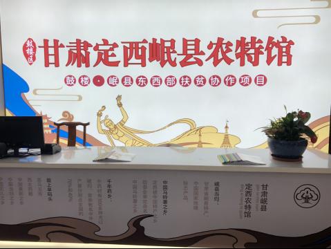 福州鼓楼区首个县区级农特产品馆昨日开业170