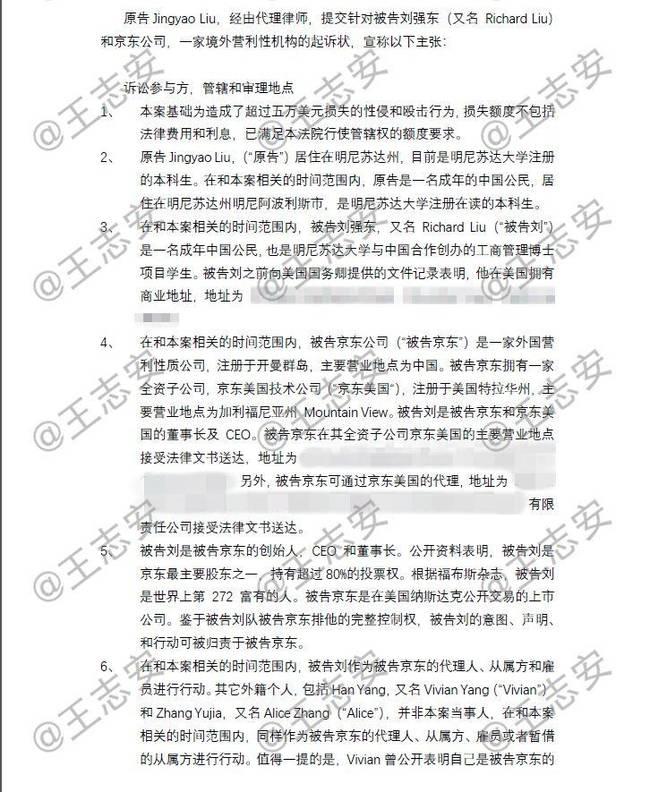 刘强东案起诉书全文内容曝光写了什么?刘强东被女生起诉了哪些事