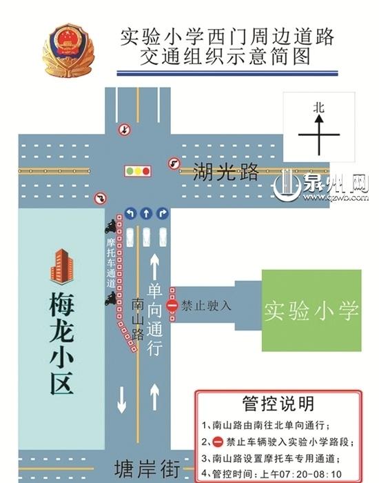 晋江南山路实小路段 4月22日起限时单向通行