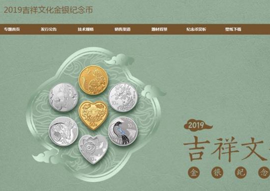 央行心形紀念幣發售時間!心形紀念幣在哪預約購買方式入口