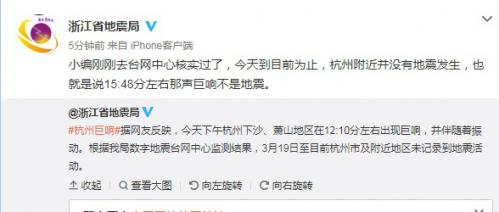 杭州地震詳細新聞介紹?杭州巨響是從哪里來的?杭州地震真相辟謠