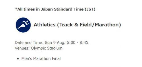 东京奥运会赛程