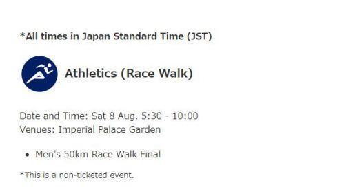 #男子50公里竞走决赛8月8日5点半开赛#