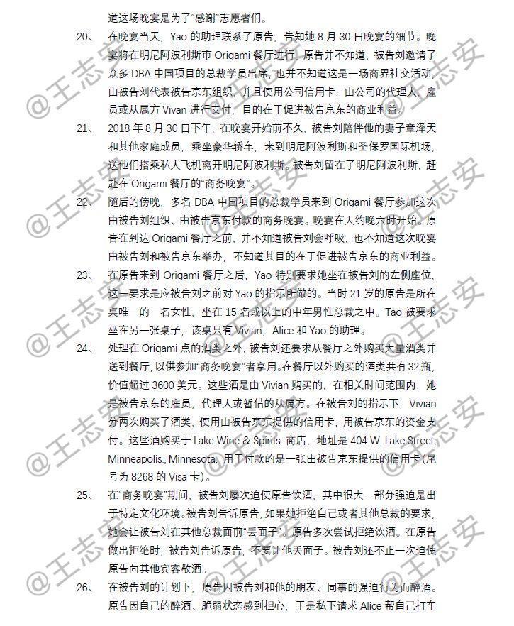 """刘强东性侵案起诉书全文曝光 被指控6项""""罪名"""""""