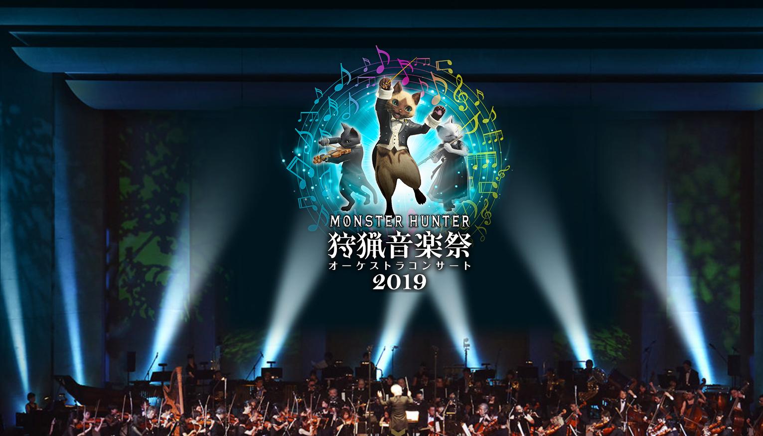 2019年CAPCOM将在日本举行五场怪物猎人交响乐会