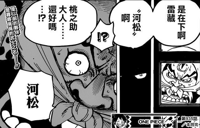 海贼王漫画940话最新情报:沼泽果实大发神威 路飞学会冲击波