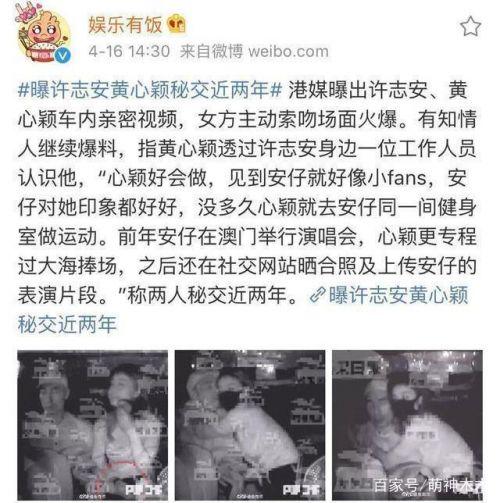 刘浩龙称许志安没有喝太醉真的吗?许志安黄心颖什么时候好上的