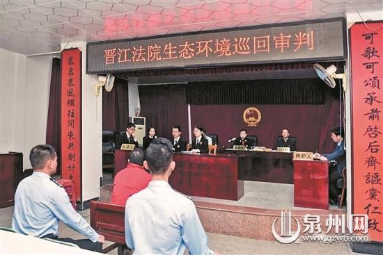 晋江:污染环境罪案件公开审理 百名企业家旁听