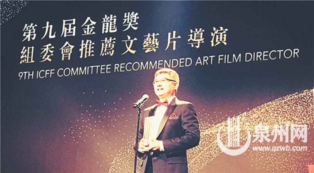 惠安籍导演处女作电影《海门深处》 国际电影节上摘奖