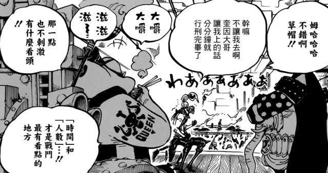 海贼王漫画940话最新情报:大妈抵达监狱 路飞强行升级!