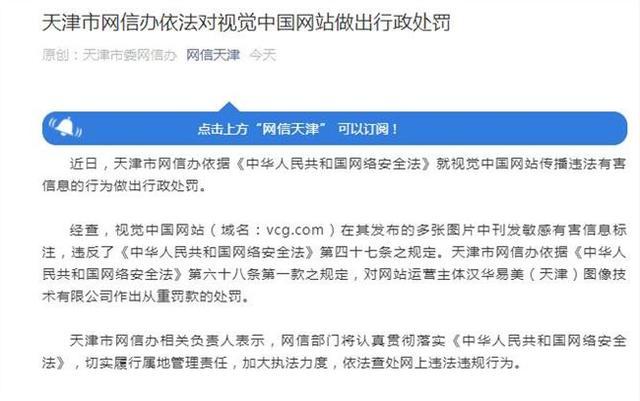 从重罚款!天津网信办对视觉中国做出行政处罚
