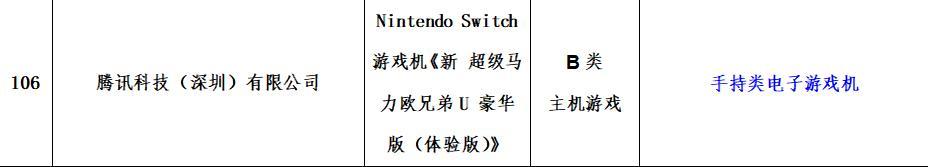 任天堂终于入华?腾讯确认代理国行版Switch!然而消息被秒删