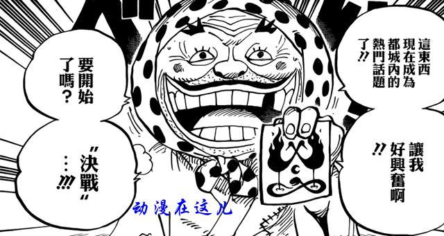 海贼王漫画940最新情报:大妈抵达监狱 路飞扬言要打败全部四皇