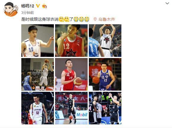 杨鸣宣布退役:是时候跟这身球衣说再见了