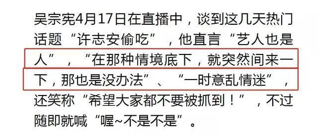 吴宗宪谈许志安出轨事件 脱口而出一句话毁人三观