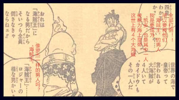 海贼王漫画940话最新情报:豹大叔隐藏很深,和罗杰是老熟人