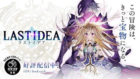 SE新作《LAST IDEA》 享受游戏流畅的打击感