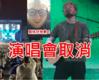 黄老板香港演唱会取消怎么回事?黄老板个人资料为何取消香港演唱会