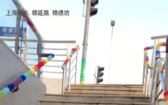 上海90后妈妈产后抑郁 她给整街栏杆织上了毛衣