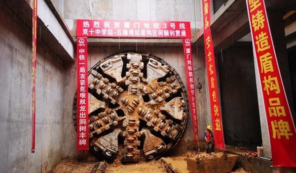 厦门地铁3号线岛内首个盾构隧道双向贯通