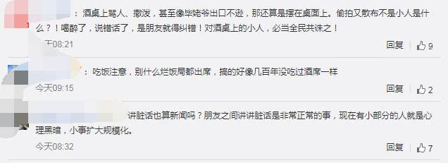 杨坤酒后情绪失控爆粗口视频曝光,因为不服《歌手》排名?