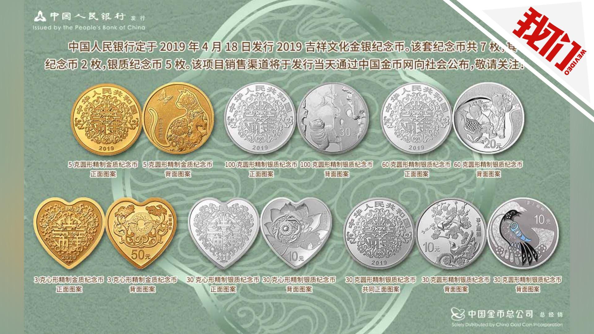 央行心形纪念币如何预约购买?中国人民银行2019年纪念币今日发行!