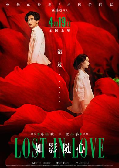 电影如影随心结局怎么样 如影随心剧情介绍陆松和文罂为什么分手