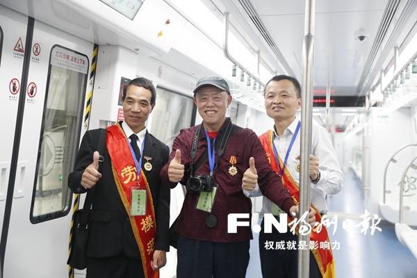 福州地铁2号线试乘 劳模职工代表点赞幸福之旅
