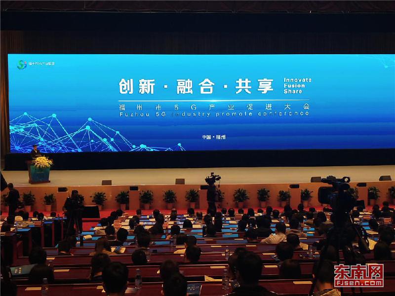 福州市5G产业促进大会开幕 5G产业联盟成立