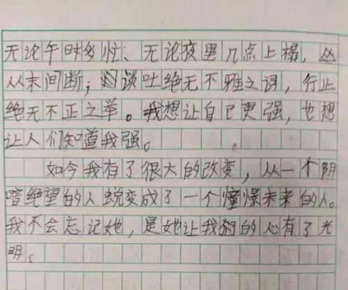 6年级男生暗恋作文怎么回事?6年级男生暗恋作文全文内容被曝光