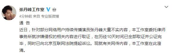 张丹峰工作室发声明回应风波说了什么?已向法院提起诉讼