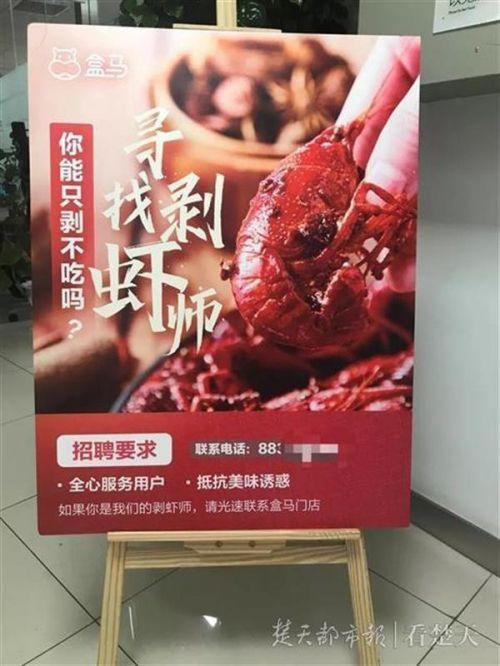 小龙虾剥虾师是什么职业?商家为什么招小龙虾剥虾师月薪是多少