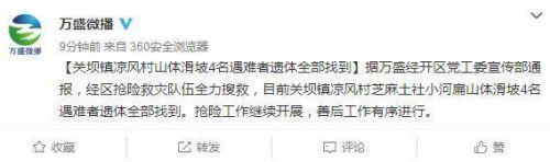 重慶山體滑坡遇難者遺體找到!重慶山體滑坡遇難者有幾個現場詳情