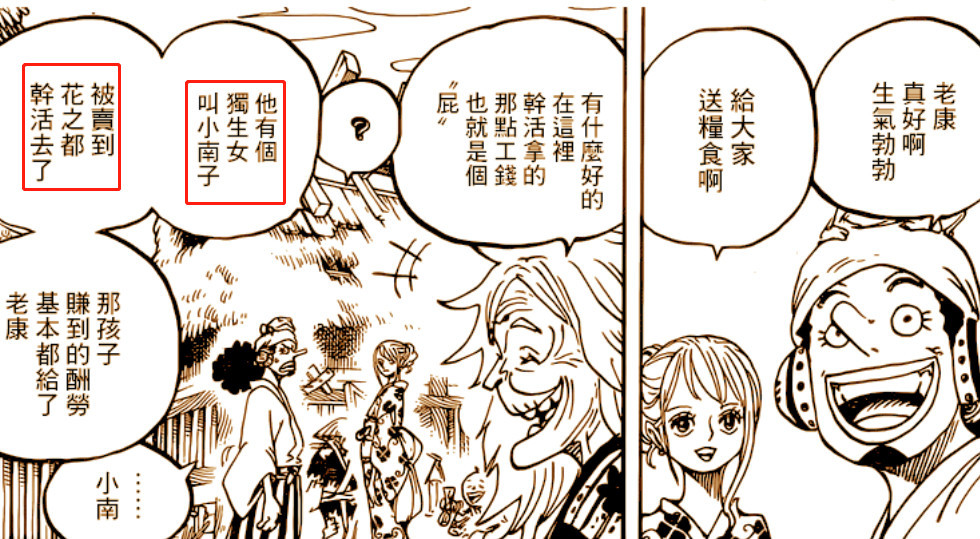 海贼王漫画940话:老康真实身份是什么?小紫再次被洗白!