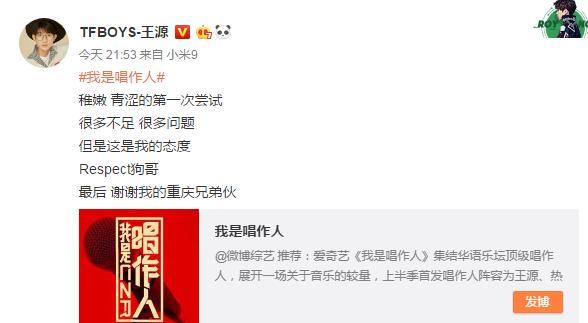 """""""我都是吆不到台,我都是重庆的崽!""""王源一口气唱了15个重庆地名"""