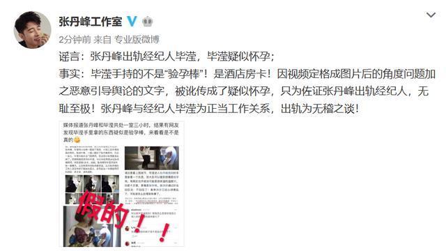 张丹峰回应出轨说了什么?然而洪欣方依旧选择沉默不语