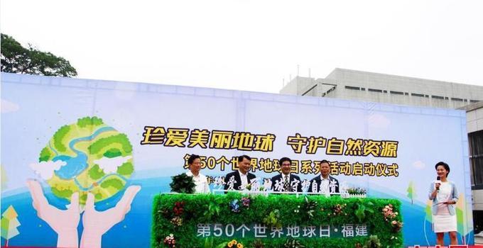 """""""世界地球日""""福建省级主场宣传活动昨日启动 市民热情参与"""