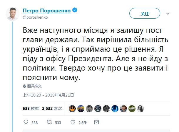 喜剧演员胜选乌克兰总统什么情况 波罗申科落败了吗