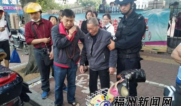 福州一92岁老人自行出门不慎走失 民警暖心救助