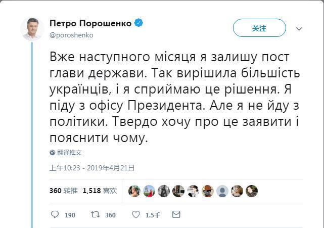 乌克兰现任总统承认落败 恭喜演员泽连斯基胜选
