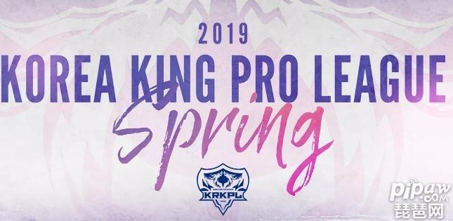 王者荣耀2019krkpl春季赛直播地址  krkpl第六周赛程表